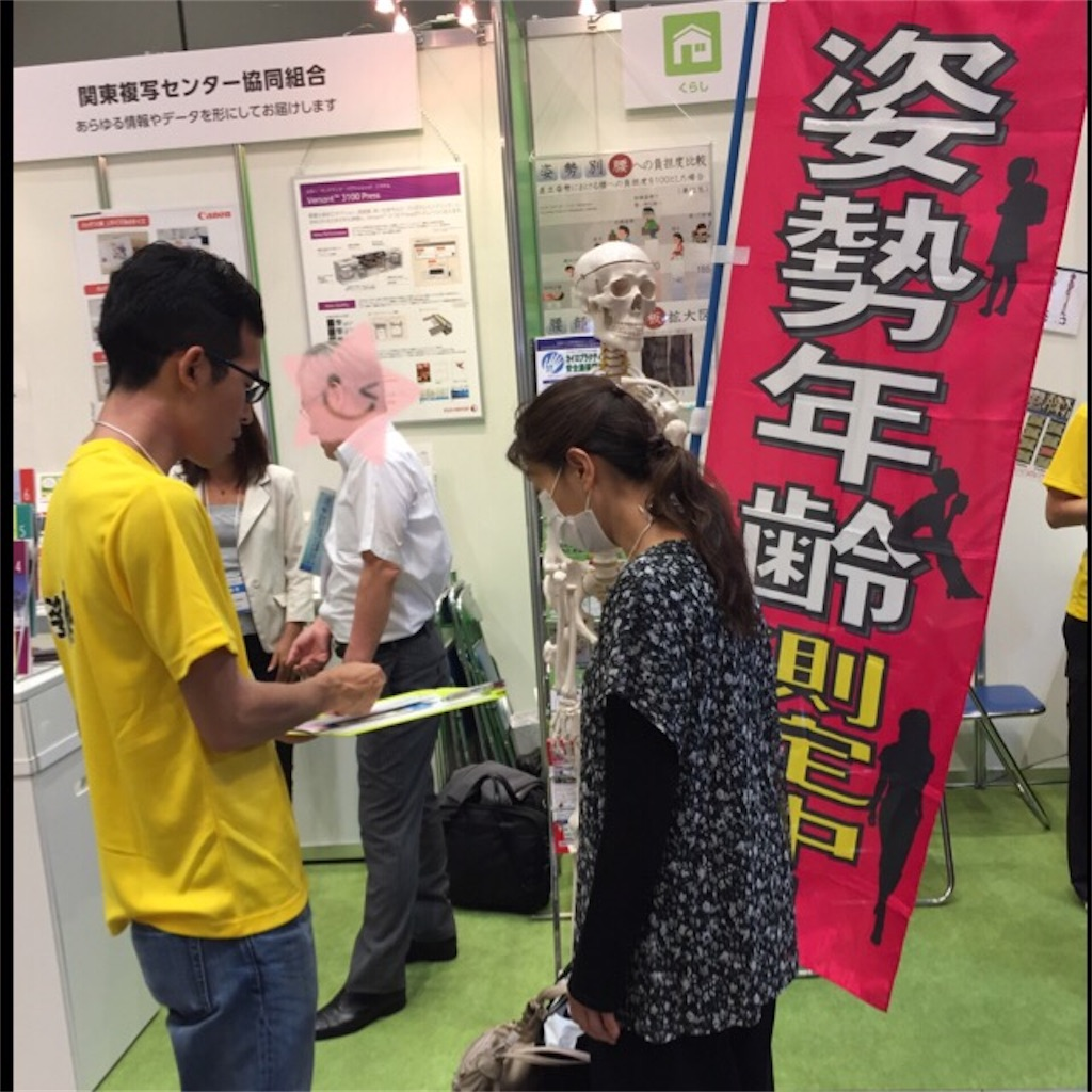 f:id:tokyo-shisei:20170831130427j:image