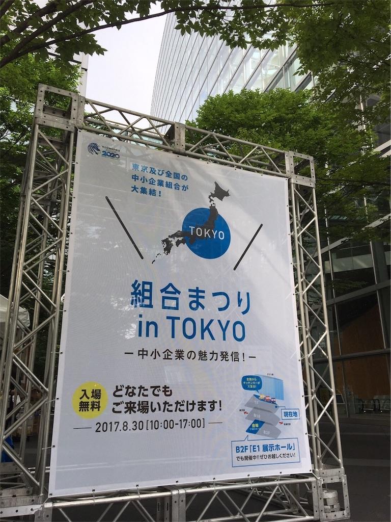 f:id:tokyo-shisei:20170831152247j:image