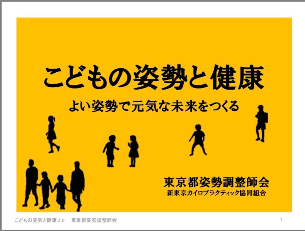 f:id:tokyo-shisei:20171016135947j:image