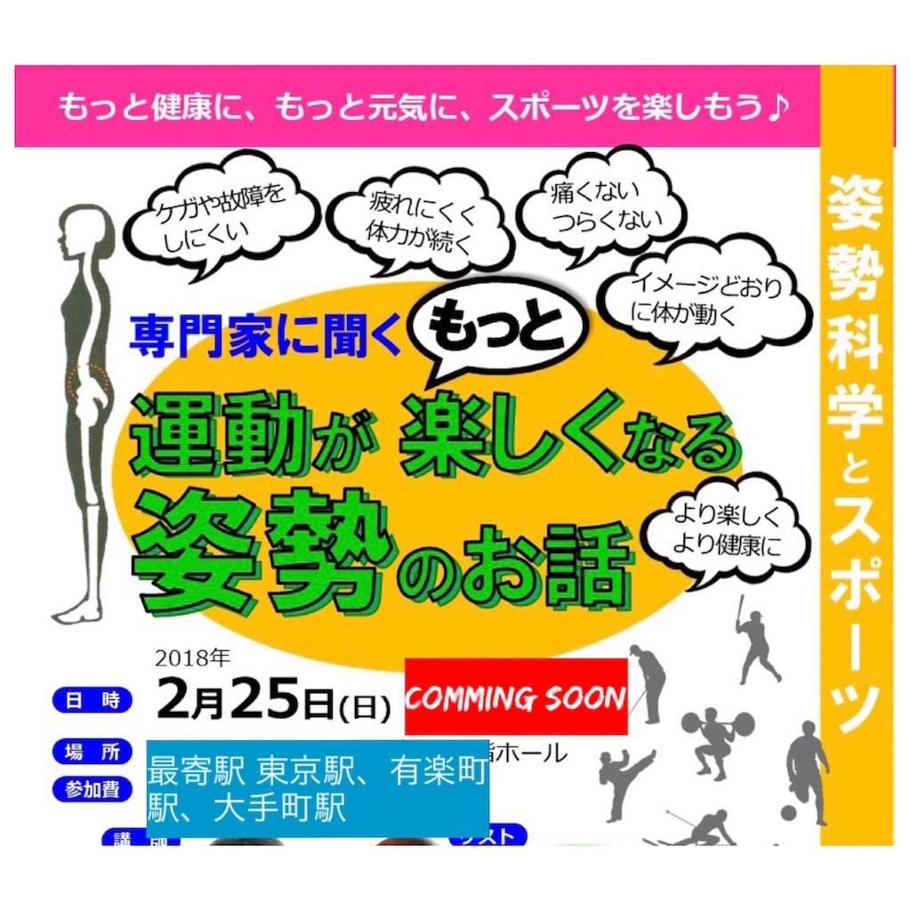 f:id:tokyo-shisei:20180104233028j:image