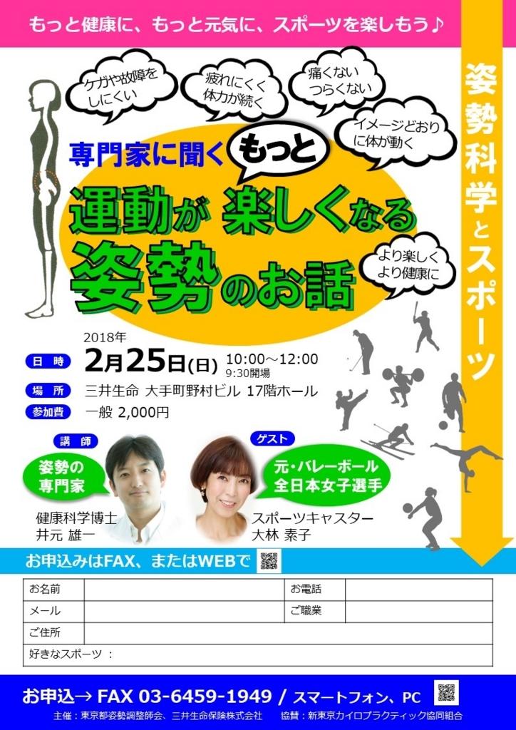 f:id:tokyo-shisei:20180110134123j:plain