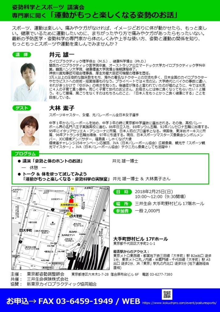 f:id:tokyo-shisei:20180110134136j:plain