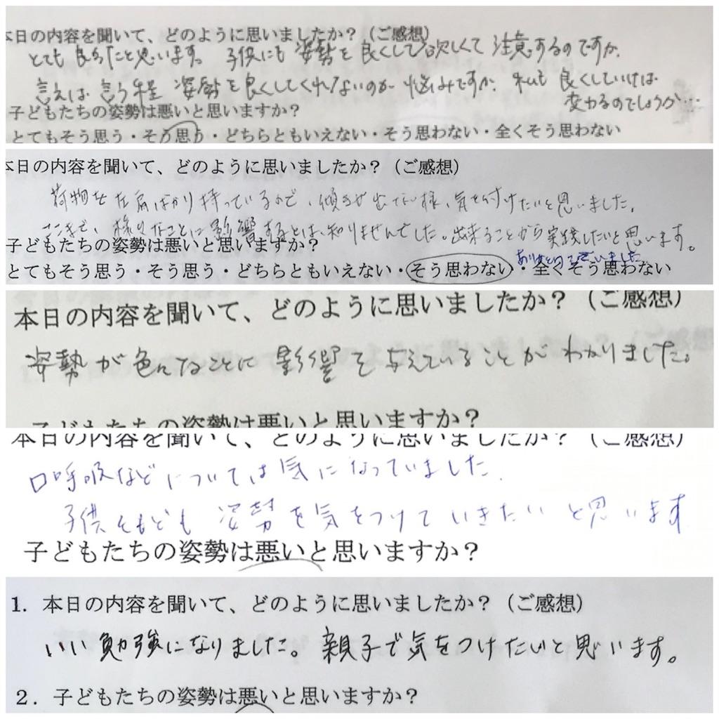 f:id:tokyo-shisei:20180921162050j:image