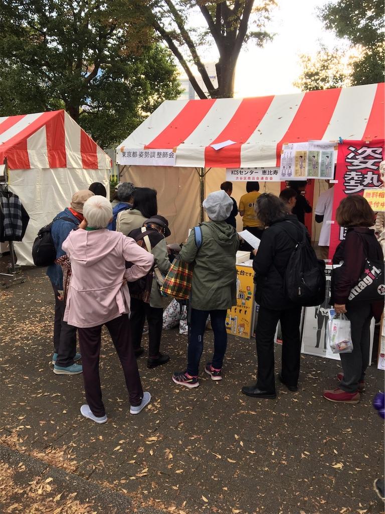 f:id:tokyo-shisei:20181105120024j:image