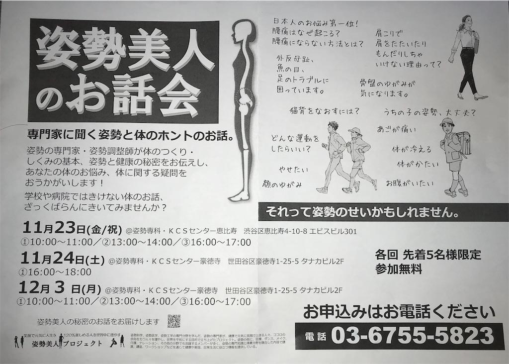 f:id:tokyo-shisei:20181105121625j:image