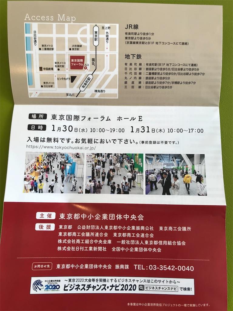 f:id:tokyo-shisei:20190117103203j:image