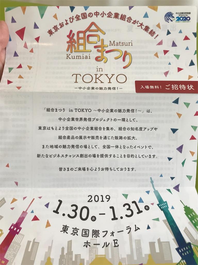 f:id:tokyo-shisei:20190117103207j:image
