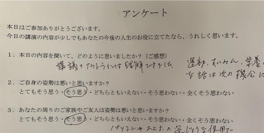 f:id:tokyo-shisei:20190128164929j:image