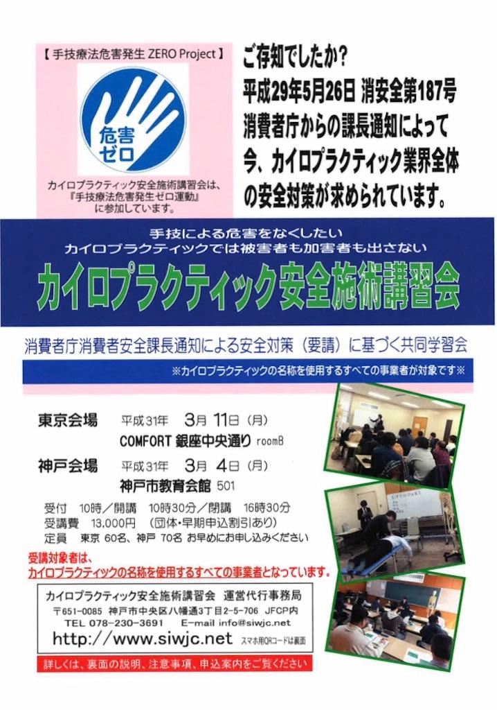 f:id:tokyo-shisei:20190301001352j:plain
