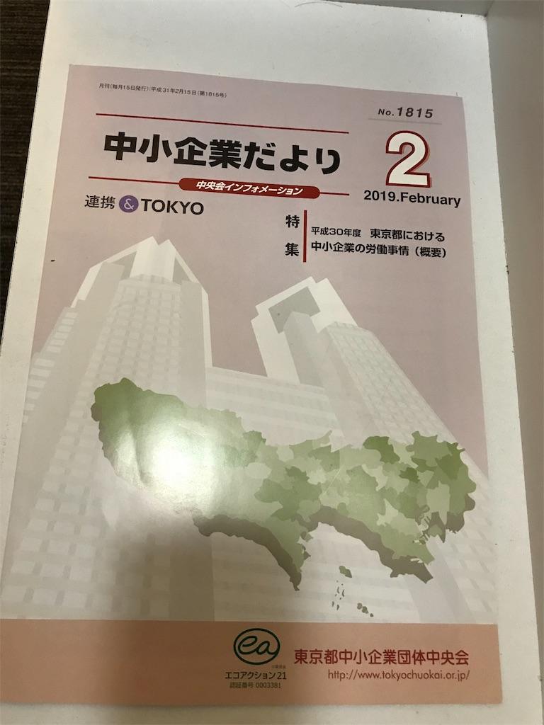f:id:tokyo-shisei:20190305104410j:image