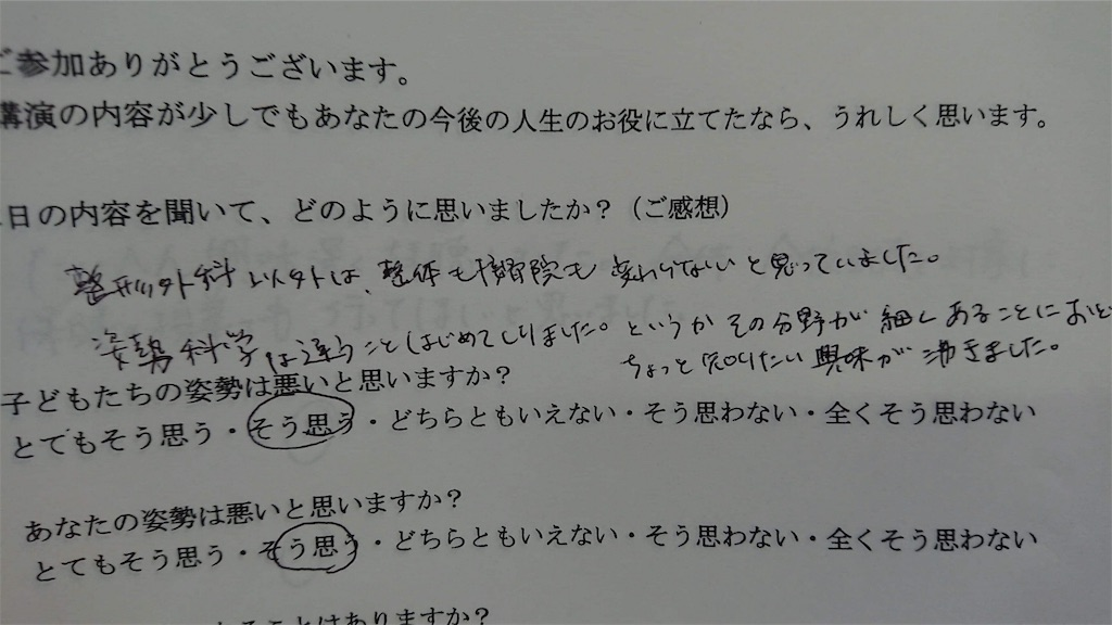 f:id:tokyo-shisei:20190629203147j:image
