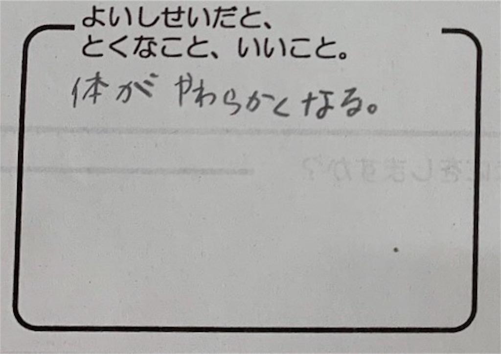 f:id:tokyo-shisei:20190919190852j:image