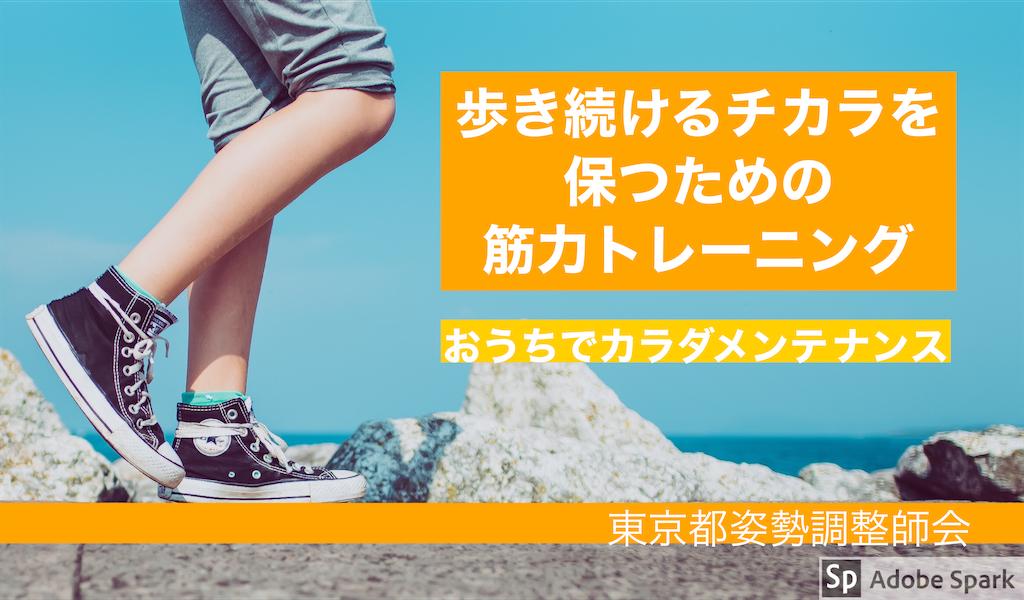 f:id:tokyo-shisei:20200424112119p:image