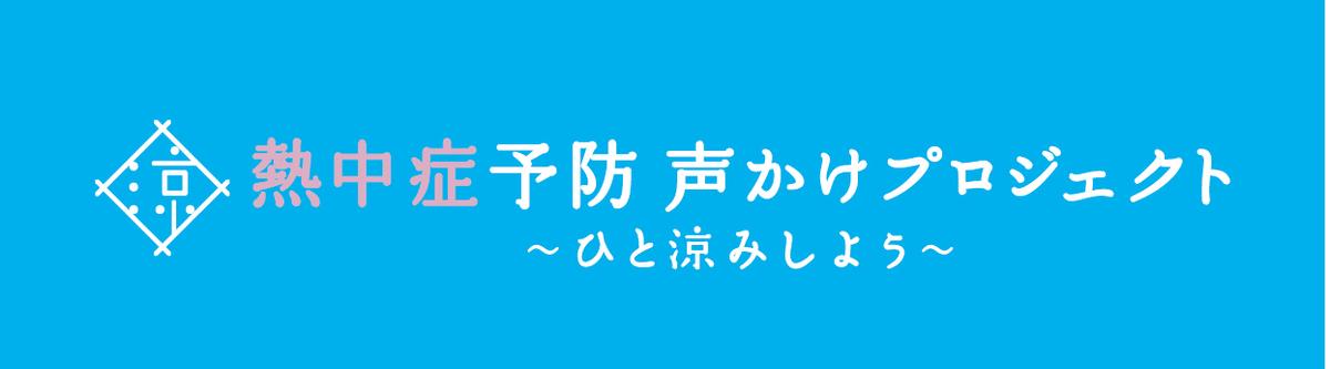 f:id:tokyo-shisei:20200610094219j:plain