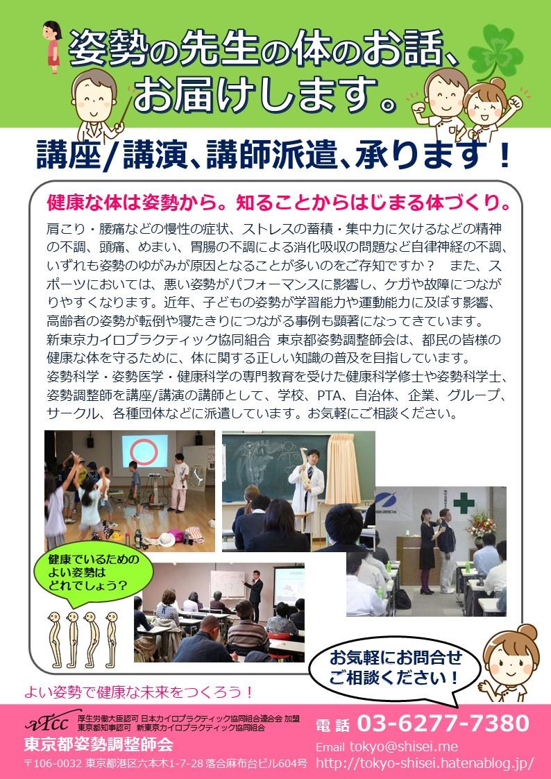 f:id:tokyo-shisei:20200926090522j:plain