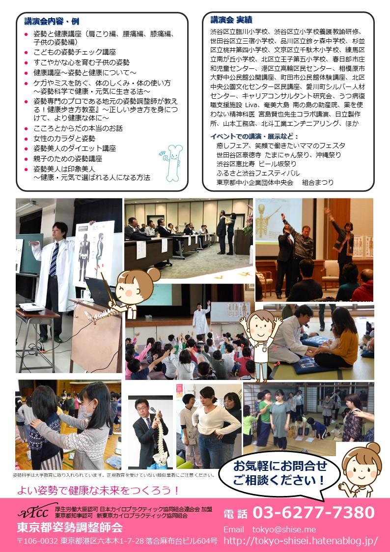 f:id:tokyo-shisei:20200926090603j:plain