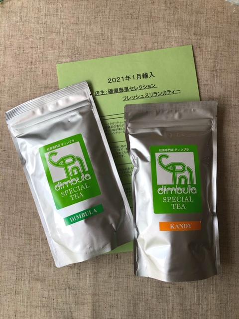 f:id:tokyo-teasalon-mori:20210222214239j:plain