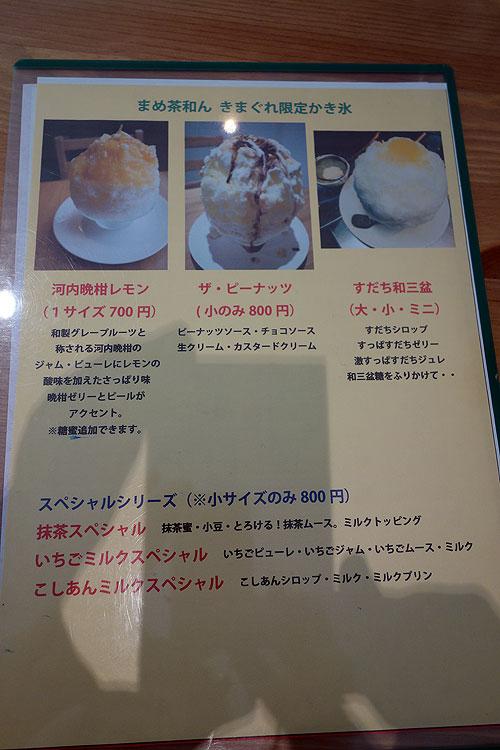 f:id:tokyo-ujikintoki:20160725022307j:plain