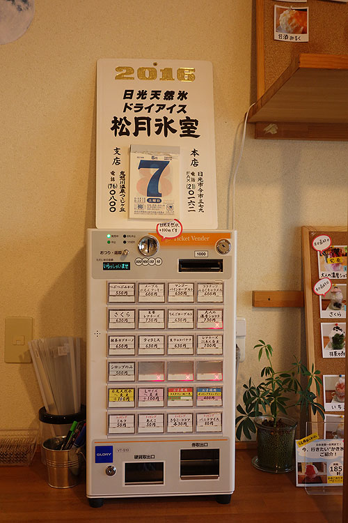 f:id:tokyo-ujikintoki:20160824022030j:plain