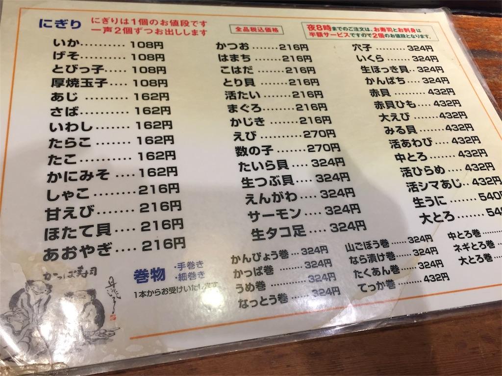 f:id:tokyo-ujikintoki:20161104024258j:image