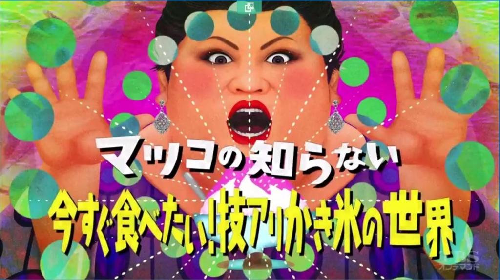 f:id:tokyo-ujikintoki:20170714090946j:plain