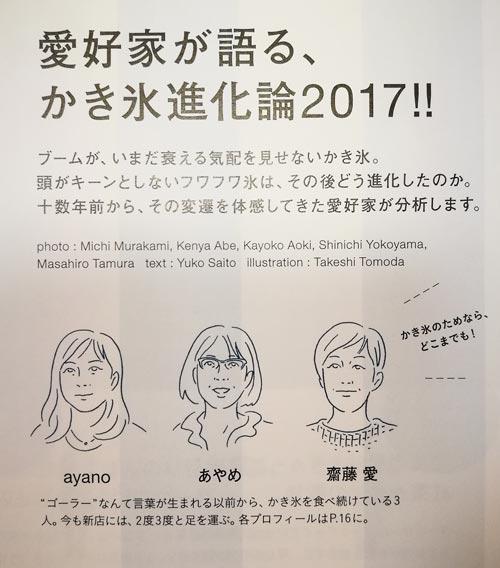 f:id:tokyo-ujikintoki:20170730030641j:plain