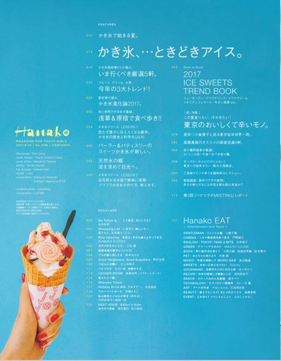 f:id:tokyo-ujikintoki:20170730031503j:plain