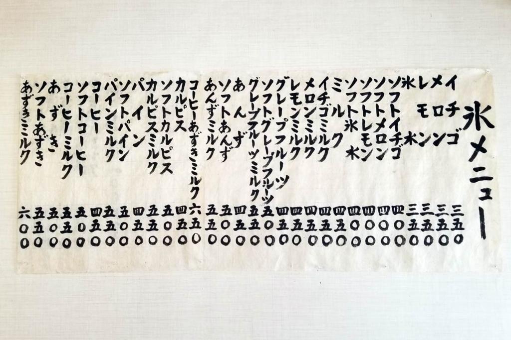 f:id:tokyo-ujikintoki:20180504130037j:plain