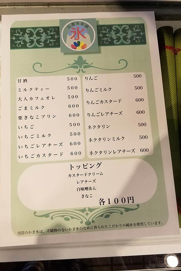 f:id:tokyo-ujikintoki:20180508024059j:plain