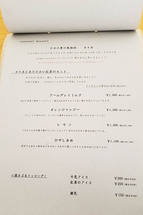 f:id:tokyo-ujikintoki:20180826113313j:plain