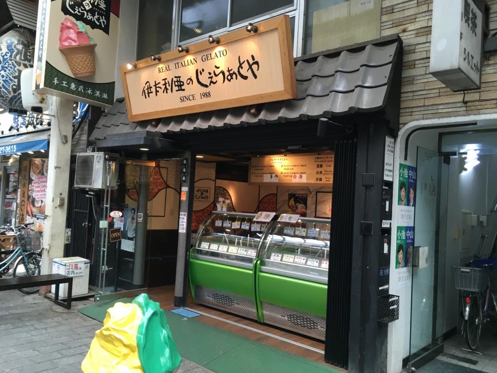 f:id:tokyo_aruki:20170528170507j:plain