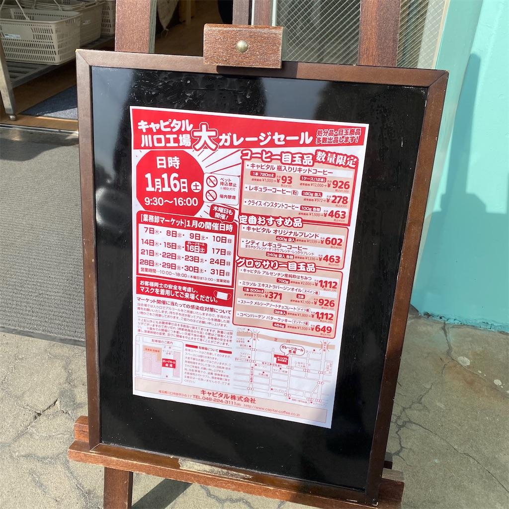f:id:tokyo_downtown:20210122224319j:image