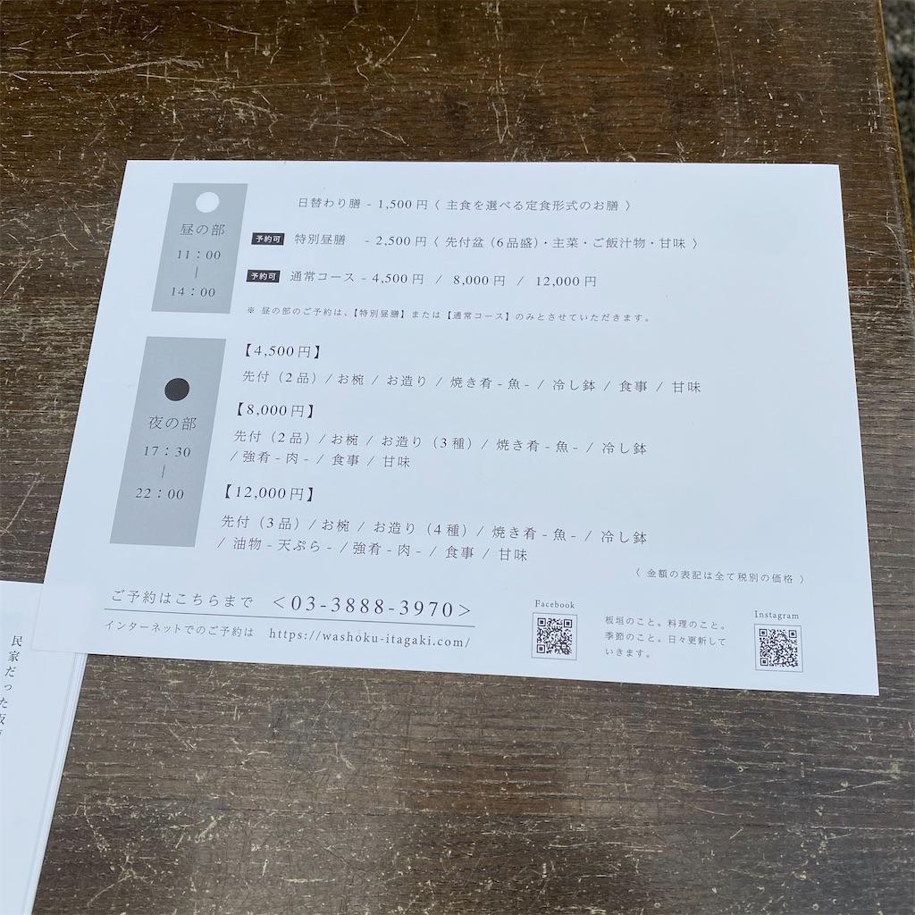 f:id:tokyo_downtown:20210201213334j:image
