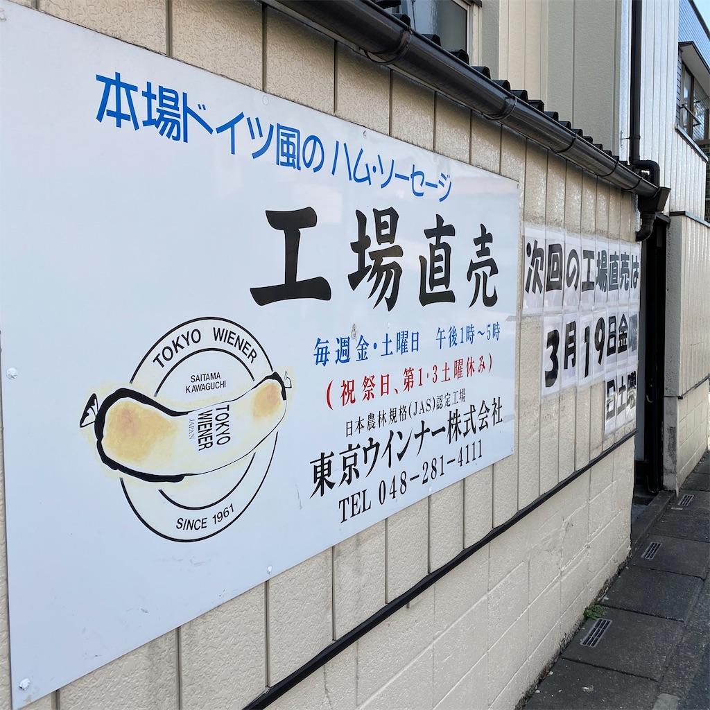 f:id:tokyo_downtown:20210402222645j:image