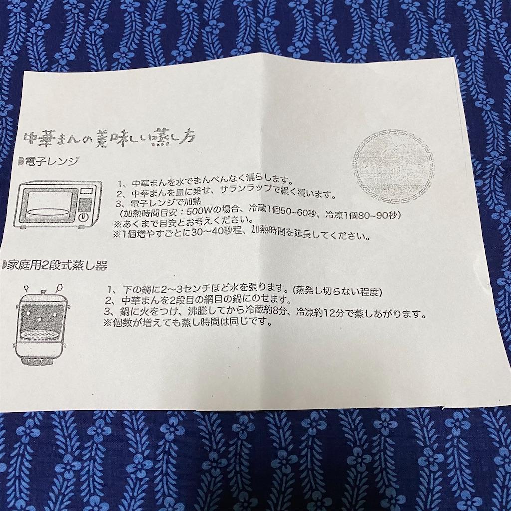 f:id:tokyo_downtown:20210410230225j:image