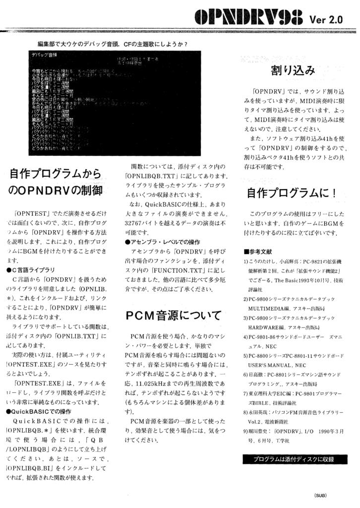 f:id:tokyo_ff:20180727015156j:plain