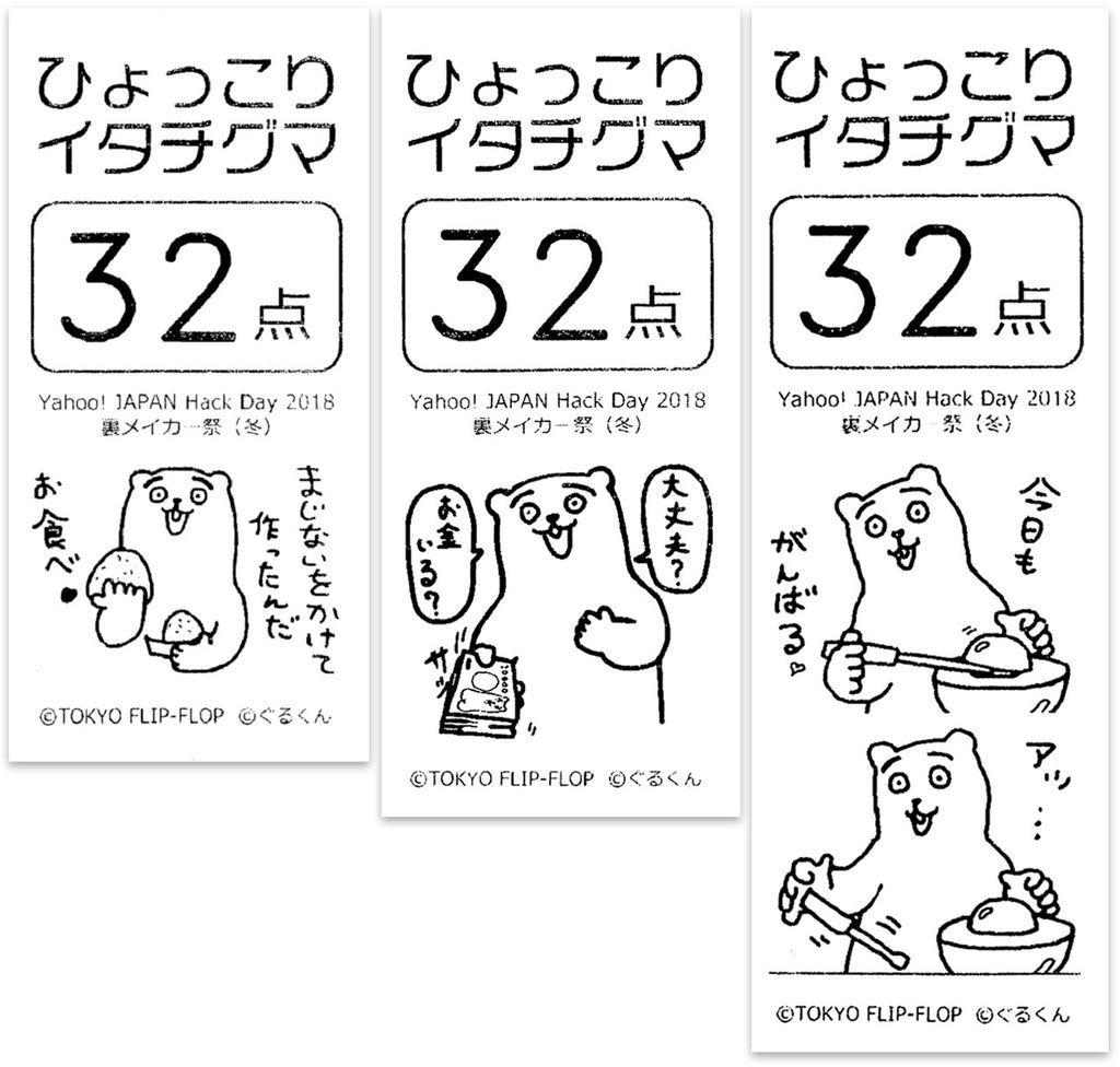 f:id:tokyo_ff:20181224104028j:plain