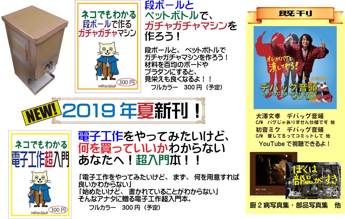 f:id:tokyo_ff:20190716000055p:plain
