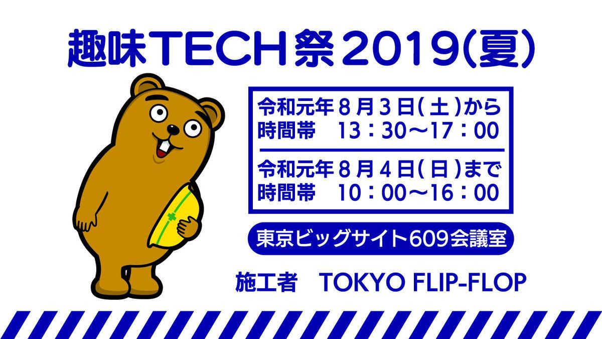 f:id:tokyo_ff:20190716225719j:plain