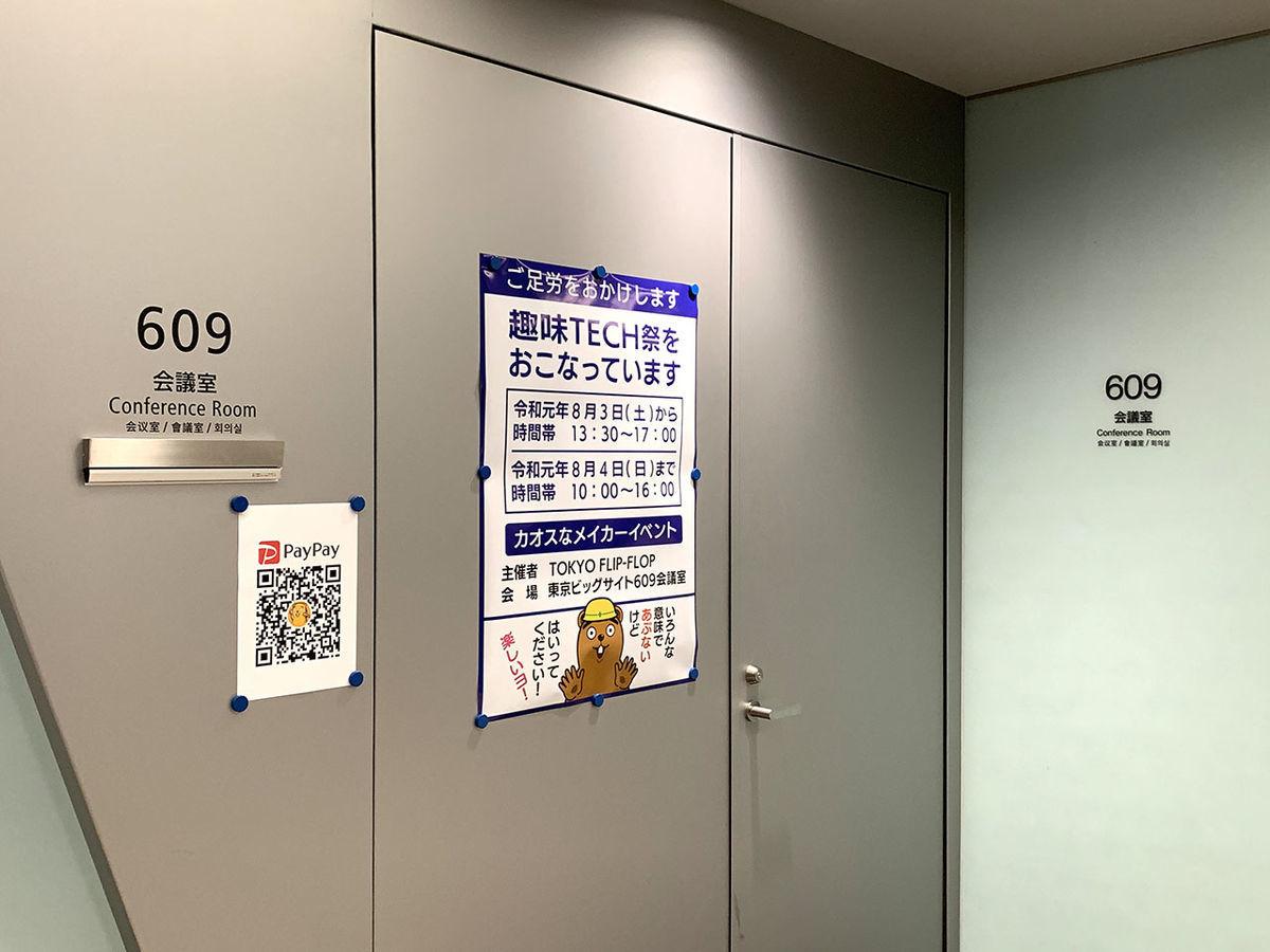 f:id:tokyo_ff:20190815035630j:plain
