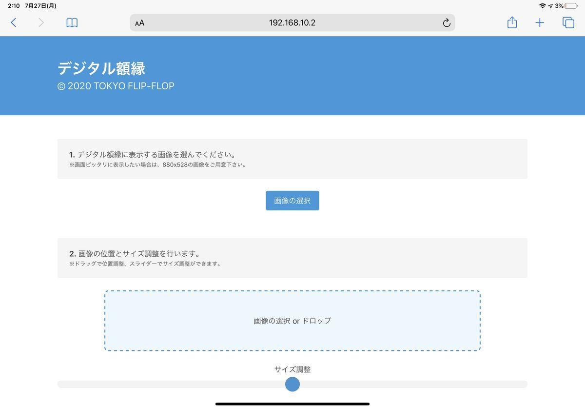 f:id:tokyo_ff:20200728003942j:plain