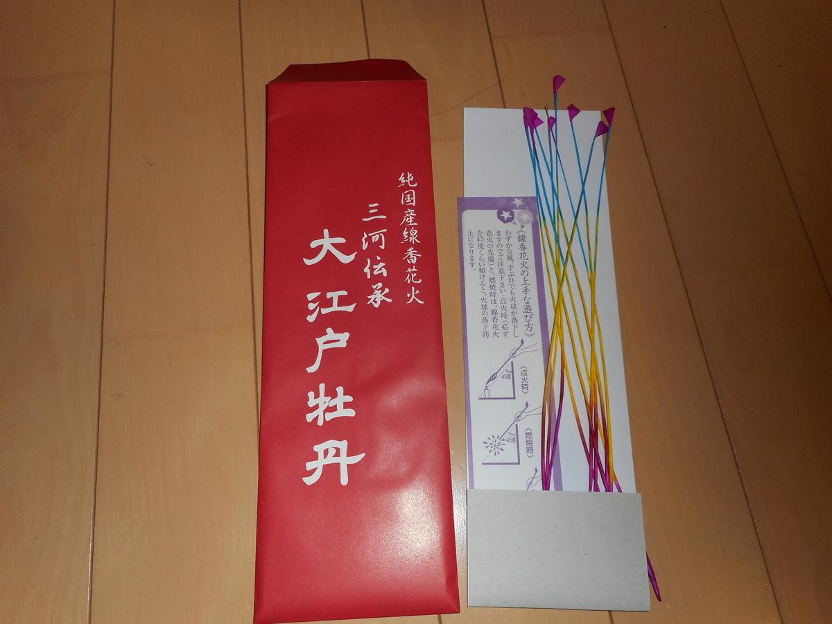f:id:tokyo_kita8:20200802200239j:plain
