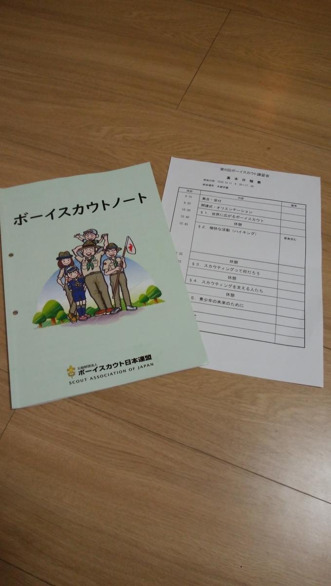 f:id:tokyo_kita8:20201012214829j:plain