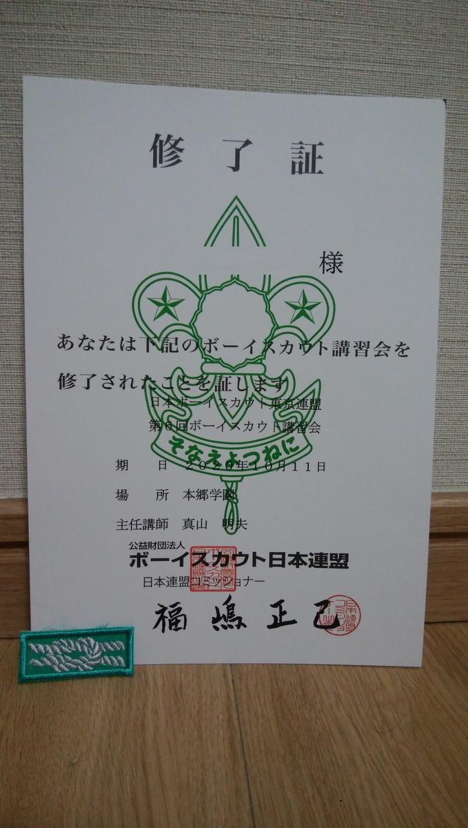 f:id:tokyo_kita8:20201012215438j:plain
