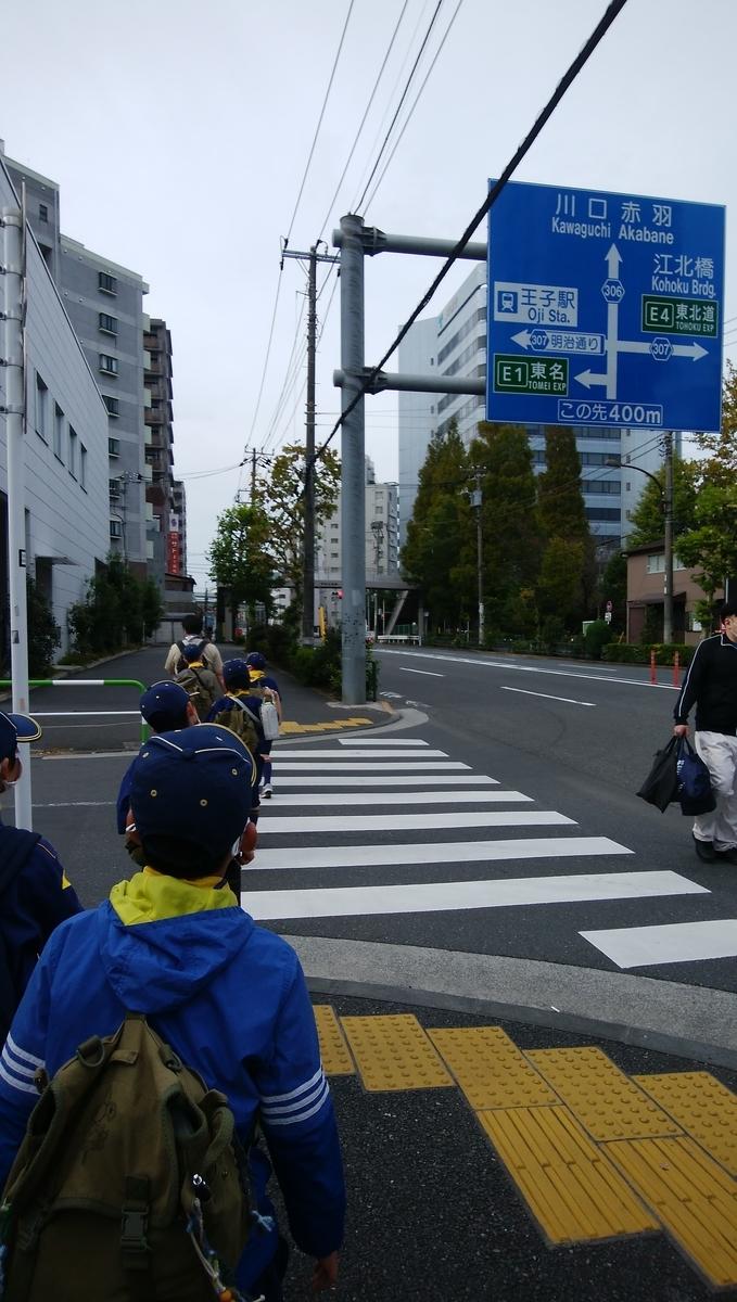 f:id:tokyo_kita8:20201103225749j:plain
