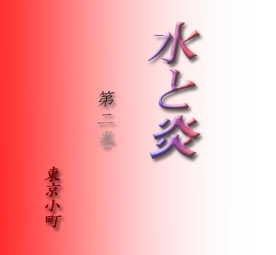 f:id:tokyo_komachi:20100831180605j:image:w200