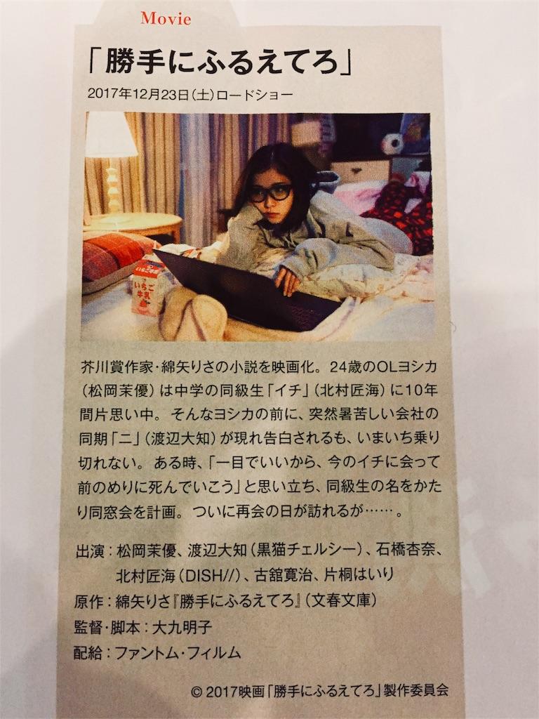 f:id:tokyo_life:20171229221201j:image
