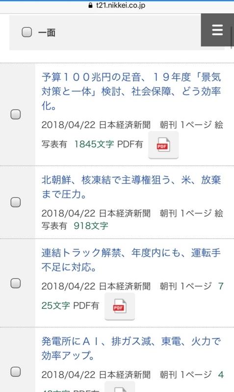 f:id:tokyo_life:20180422182804j:image