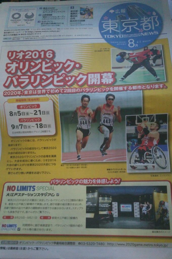 f:id:tokyo_songen_olympic_2020:20160801181659j:plain