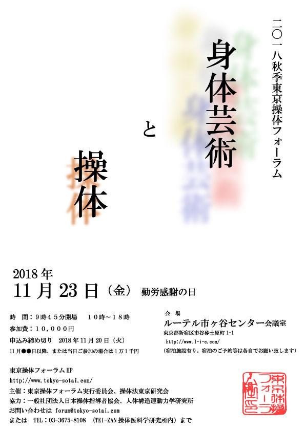 f:id:tokyo_sotai:20181021063129j:plain